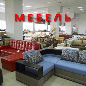 Магазины мебели Кёнигсберга
