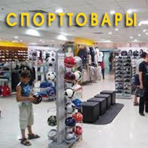 Спортивные магазины Кёнигсберга
