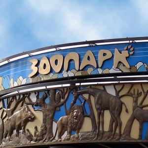 Зоопарки Кёнигсберга